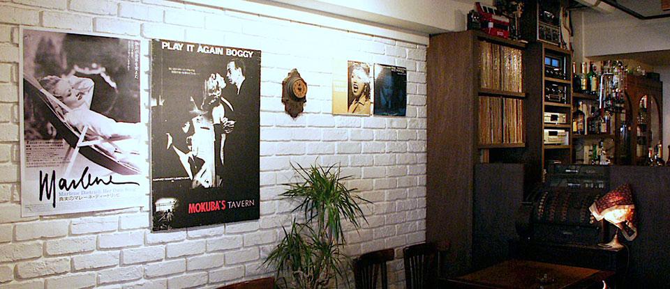 Mokuba's Tavern – 木馬-神戸(もくば)